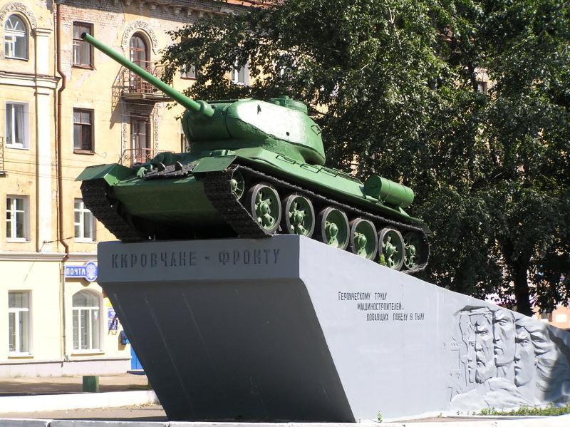 Памятник «Кировчане - фронту»